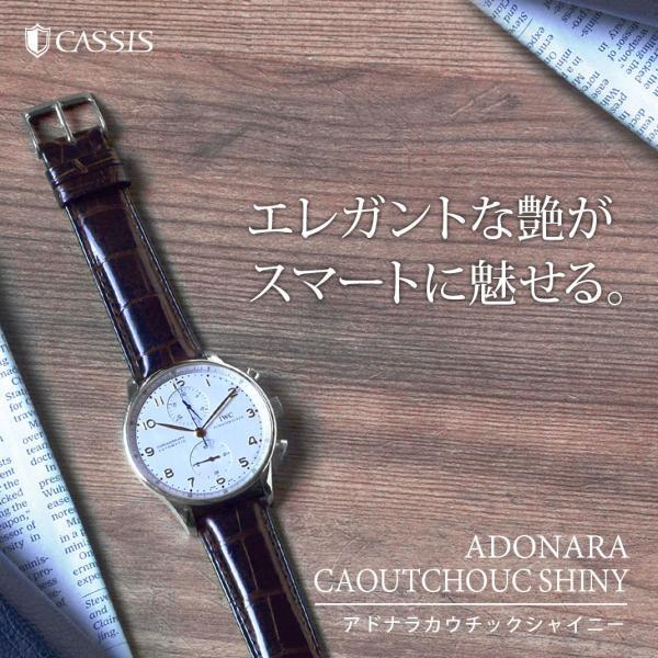 時計 ベルト 時計ベルト アリゲーター ワニ 裏面防水 CASSIS ADONARA CAOUTCHOUC SHINY アドナラカウチックシャイニー u0036b68 18mm 19mm 20mm 21mm 22mm|mano-a-mano|04