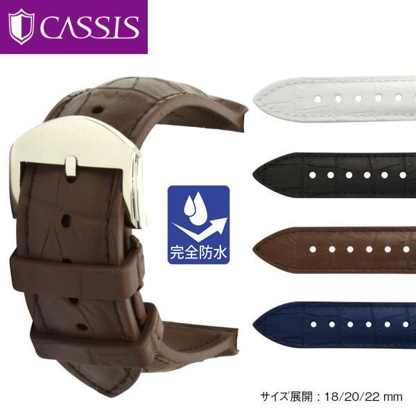 時計 ベルト 腕時計ベルト 防水 腕時計 時計バンド ラバー 完全防水 18mm 20mm 22mm カシス CASSIS CAOUTCHOUC CROCO カウチック あすつく|mano-a-mano
