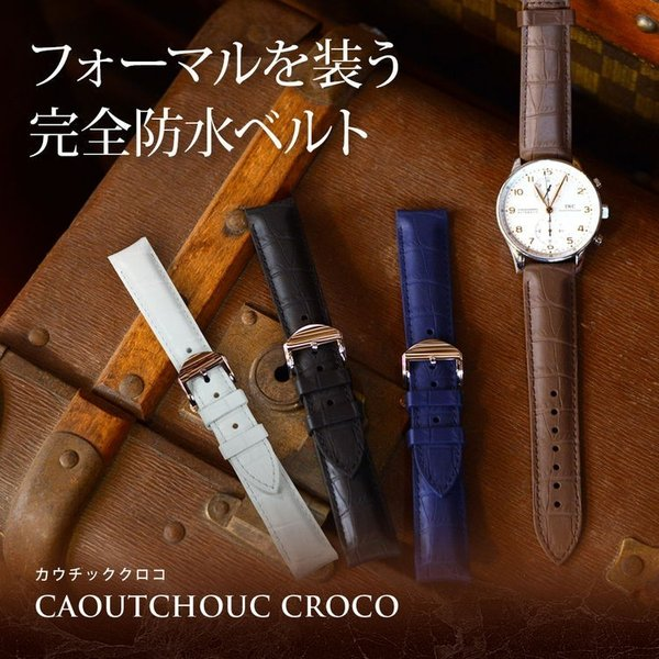 時計 ベルト 腕時計ベルト 防水 腕時計 時計バンド ラバー 完全防水 18mm 20mm 22mm カシス CASSIS CAOUTCHOUC CROCO カウチック あすつく|mano-a-mano|04