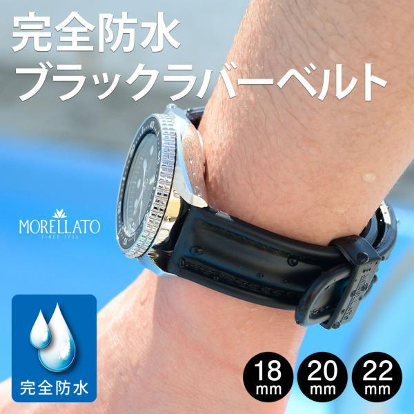 腕時計ベルト バンド 交換 ラバー メンズ 22mm 20mm 18mm MORELLATO CAYMAN U0462198 mano-a-mano