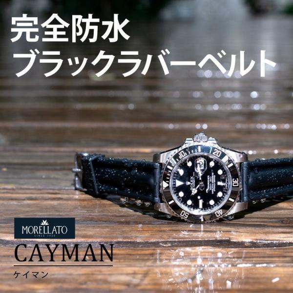 腕時計ベルト バンド 交換 ラバー メンズ 22mm 20mm 18mm MORELLATO CAYMAN U0462198 mano-a-mano 04