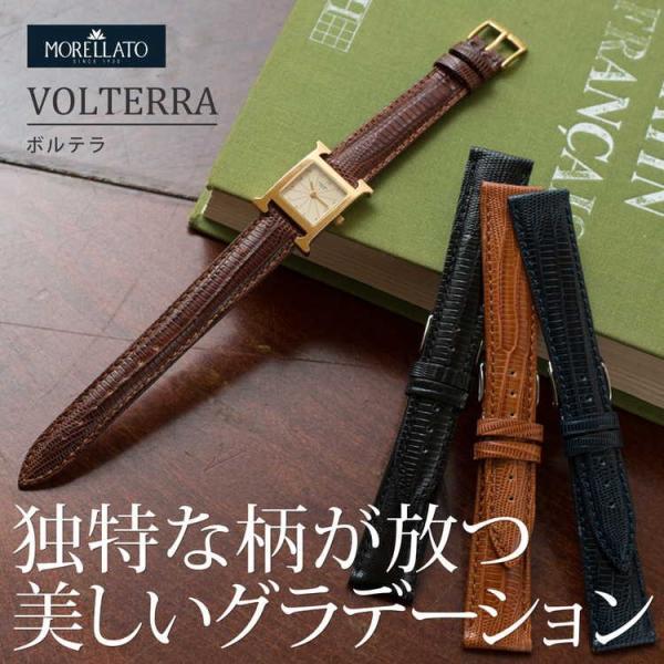 時計 ベルト 腕時計ベルト バンド  テジュ・リザード MORELLATO モレラート VOLTERRA ボルテラ u0856041 12mm 14mm 16mm 18mm 20mm|mano-a-mano|04