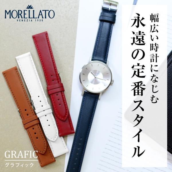 時計 ベルト 腕時計ベルト バンド  カーフ 牛革 MORELLATO モレラート GRAFIC グラフィック u0969087 16mm 17mm 18mm 19mm 20mm 22mm 24mm|mano-a-mano|04