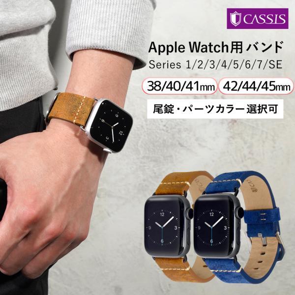 Apple Watch パーツ付バンド アップルウォッチ 38mm 40mm 42mm 44mm 専用バンド バンド カシス 社製腕時計ベルト バンド  KAUAI (カウアイ)  腕時計ベルト|mano-a-mano