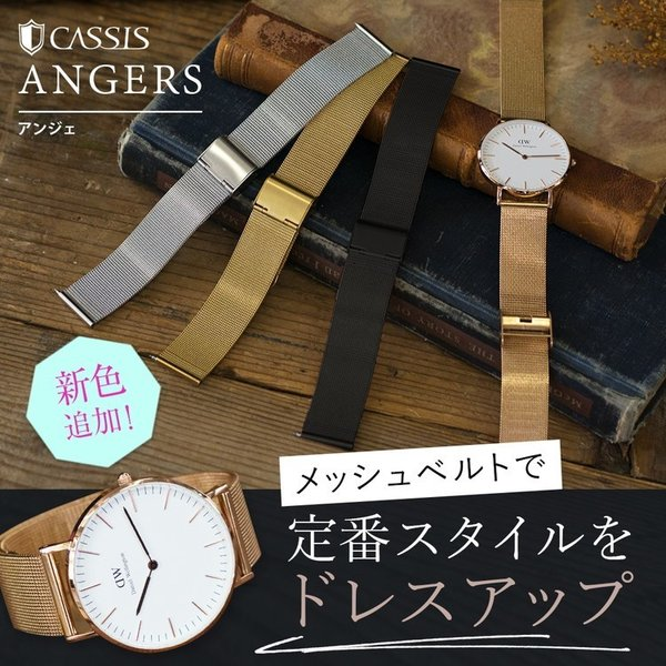 腕時計ベルト バンド 交換 ステンレススチール 20mm 18mm 16mm CASSIS ANGERS U1027304|mano-a-mano|04