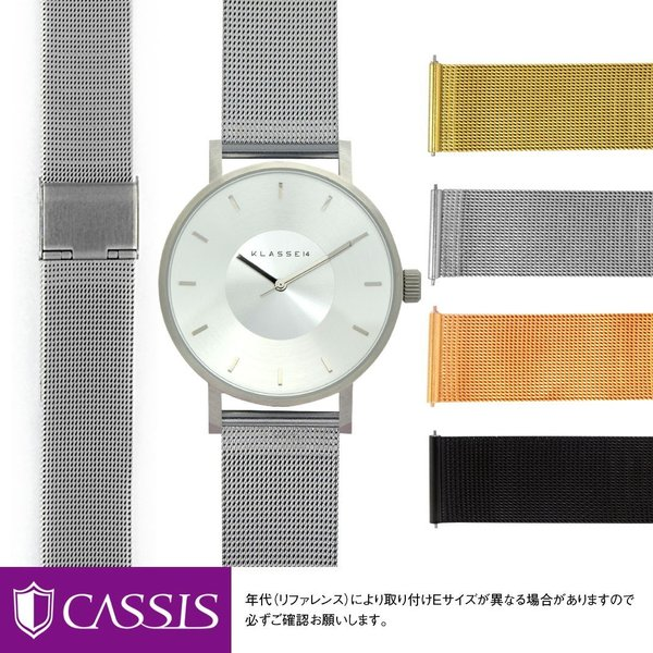 5022015ee3 クラス14 KLASSE14 にぴったりの時計ベルト CASSIS カシス ANGERS U1027304 | 時計ベルト 時計
