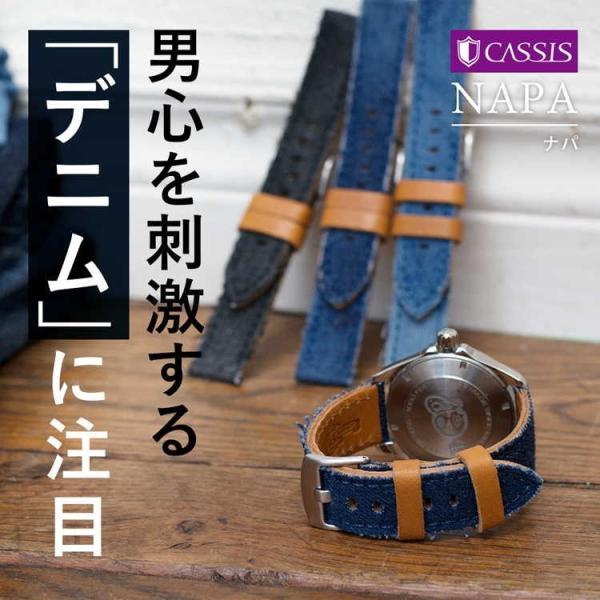 時計 ベルト 腕時計ベルト バンド  デニム CASSIS カシス NAPA ナパ  u1030600 20mm 22mm 24mm|mano-a-mano|04