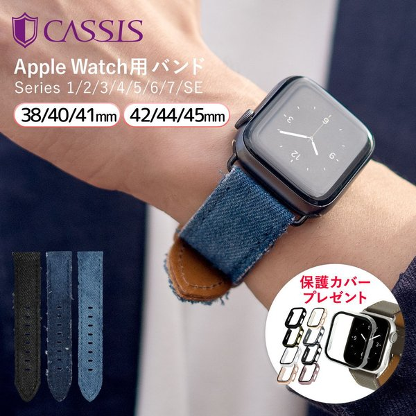 Apple Watch パーツ付バンド アップルウォッチシリーズ2,3,4対応 38mm 40mm 42mm 44mm 専用バンド  カシス 製 腕時計ベルト バンド NAPA (ナパ ) 時計ベルト