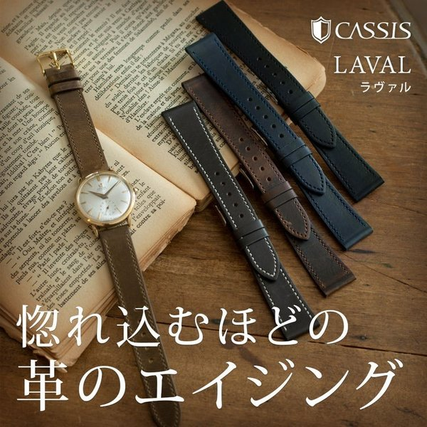時計 ベルト 腕時計ベルト バンド カーフ(牛革) CASSIS カシス LAVAL ラヴァル U1032966 時計 バンド 時計バンド 替えベルト 替えバンド 16mm 18mm 20mm|mano-a-mano|04