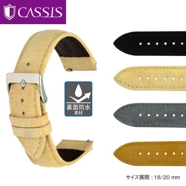 時計 ベルト 腕時計ベルト バンド ヌバック 裏面防水素材 CASSIS カシス AUXERRE オセール U1035B94 18mm 20mm|mano-a-mano