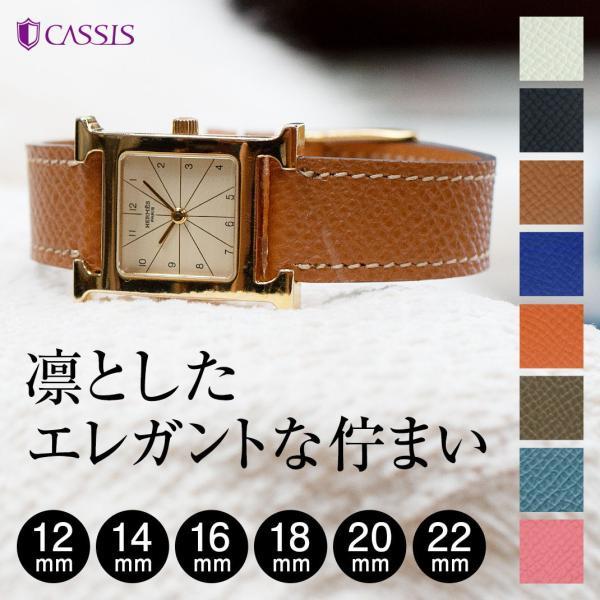 時計 ベルト 腕時計ベルト バンド  カーフ(牛革) CASSIS カシス BREST ブレスト U1088500 12mm 14mm 16mm 18mm 20mm|mano-a-mano