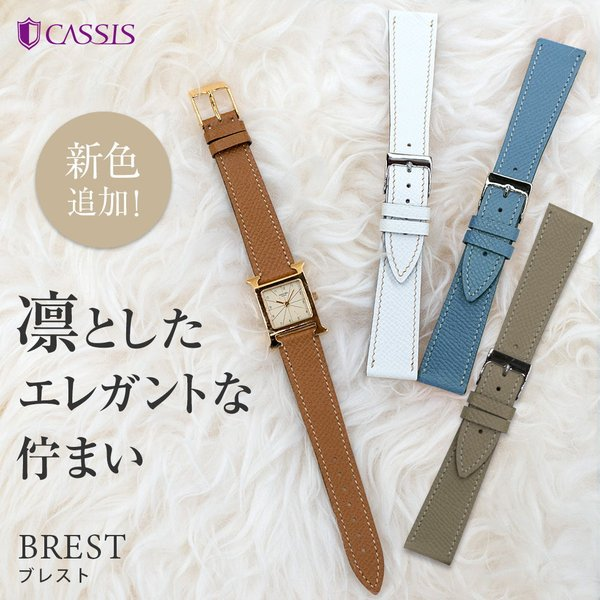 時計 ベルト 腕時計ベルト バンド  カーフ(牛革) CASSIS カシス BREST ブレスト U1088500 12mm 14mm 16mm 18mm 20mm|mano-a-mano|04