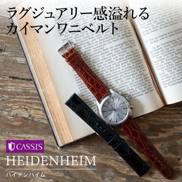 腕時計ベルト バンド 交換 カイマン(ワニ革) 22mm 20mm 19mm CASSIS HEIDENHEIM U1097052 mano-a-mano 04