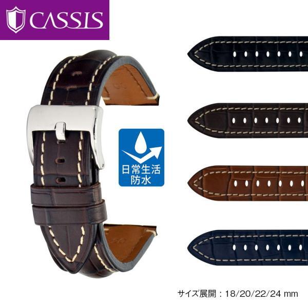 時計 ベルト 腕時計ベルト バンド カーフ(牛革)型押し 日常生活防水 CASSIS カシス DUSSELDORF デュッセルドルフ  替えバンド U1109480 18mm 20mm 22mm 24mm|mano-a-mano