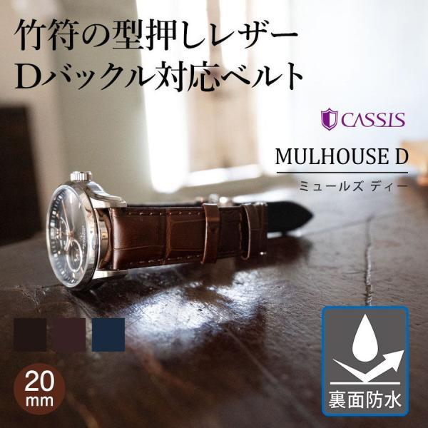腕時計ベルト バンド 交換 牛革 メンズ Dバックル 20mm CASSIS MULHOUSE D U1124201 mano-a-mano