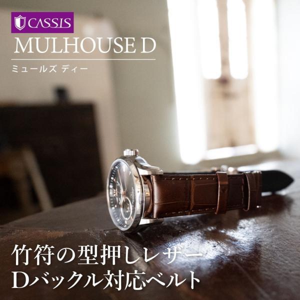 腕時計ベルト バンド 交換 牛革 メンズ Dバックル 20mm CASSIS MULHOUSE D U1124201 mano-a-mano 04