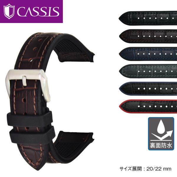 腕時計ベルト バンド 交換 牛革 メンズ 22mm 20mm CASSIS ROCHELAIS GRAIN U1128SA1|mano-a-mano