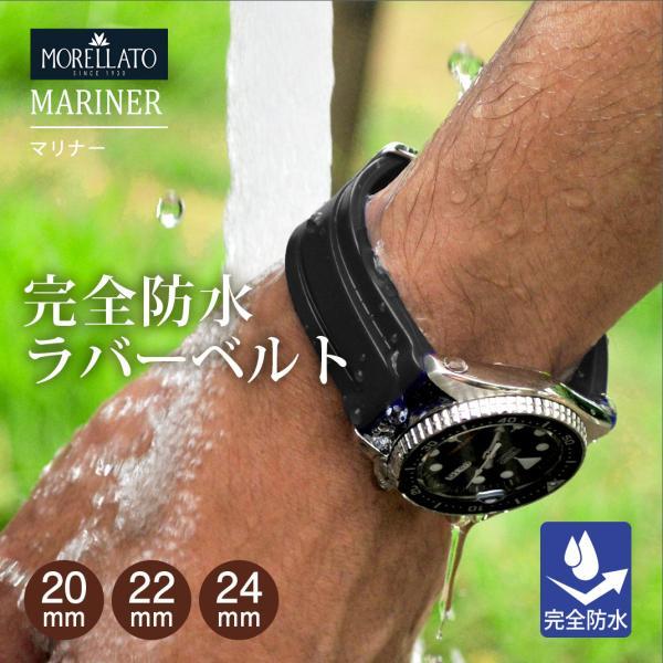 時計 ベルト 腕時計ベルト 防水 腕時計 時計バンド ラバー 完全防水 モレラート MORELLATO 20mm 22mm 24mm MARINER マリナー あすつく|mano-a-mano