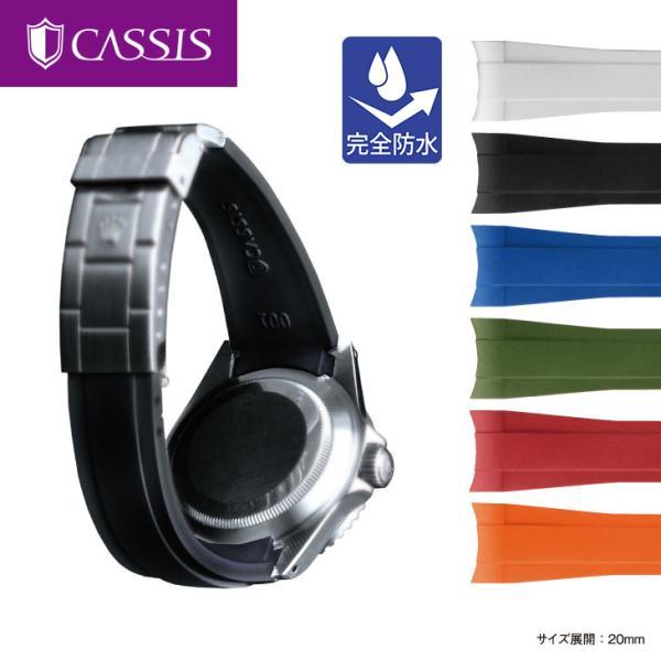 腕時計ベルト バンド 交換 ラバー ロレックス用 20mm CASSIS TYPE ROLEX RUBBER 1 U6000001|mano-a-mano