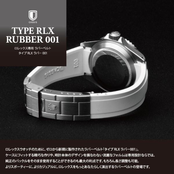 腕時計ベルト バンド 交換 ラバー ロレックス用 20mm CASSIS TYPE ROLEX RUBBER 1 U6000001|mano-a-mano|04