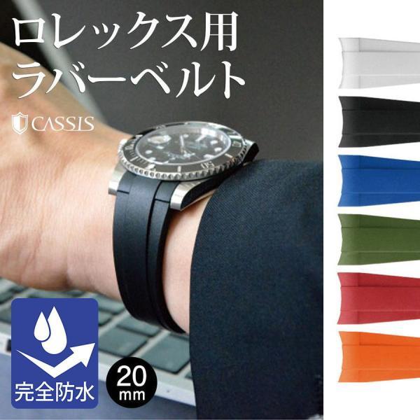 腕時計ベルト バンド 交換 ラバー ロレックス用 20mm CASSIS TYPE ROLEX RUBBER 2 U6000002|mano-a-mano