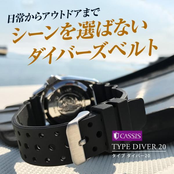 腕時計ベルト バンド 交換 ラバー メンズ 完全防水 20mm CASSIS TYPE DIVER 20 X0032L46|mano-a-mano|04
