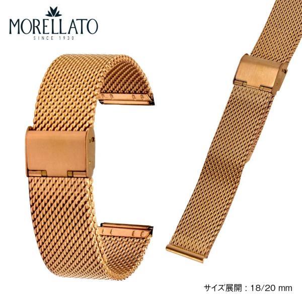 時計 ベルト 腕時計ベルト バンド  ステンレススチール MORELLATO モレラート GEA LUCIDO ROSE GOLDジェアー ルシード ローズゴールド X0545014 18mm 20mm|mano-a-mano
