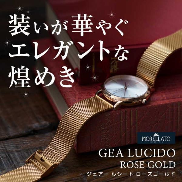 時計 ベルト 腕時計ベルト バンド  ステンレススチール MORELLATO モレラート GEA LUCIDO ROSE GOLDジェアー ルシード ローズゴールド X0545014 18mm 20mm|mano-a-mano|03