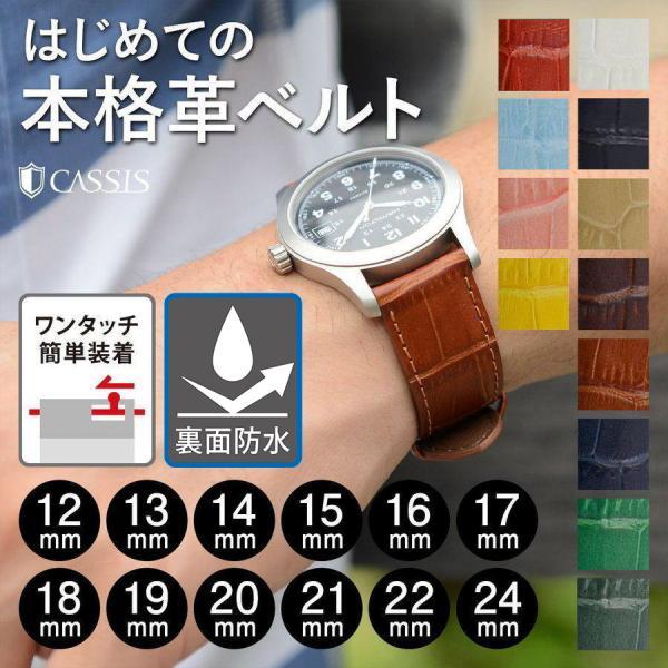 腕時計ベルト バンド 交換 牛革 24mm 22mm 21mm 20mm 19mm 18mm CASSIS AVALLON X1022238
