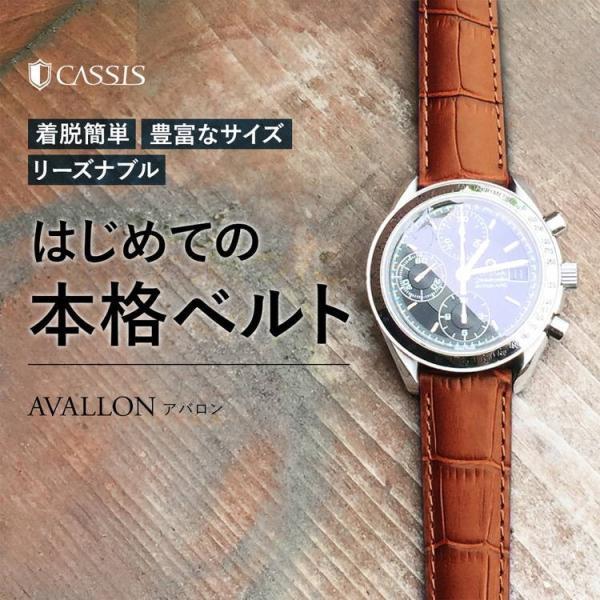 時計 ベルト 腕時計ベルト カーフアリゲーター型押し CASSIS カシス AVALLON アバロン x1022238 12mm 13mm 14mm 15mm 16mm 17mm 18mm 19mm 20mm 21mm 22mm 24mm|mano-a-mano|04