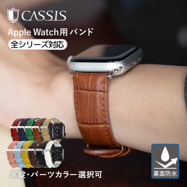 アップルウォッチ バンド apple watch ベルト 牛革 38mm 40mm 42mm 44mm CASSIS AVALLON サードパーティ 保護ケースつき|mano-a-mano