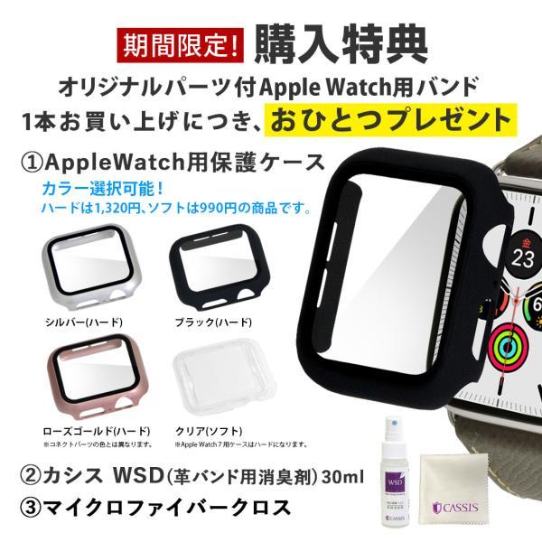 アップルウォッチ バンド apple watch ベルト 牛革 38mm 40mm 42mm 44mm CASSIS AVALLON サードパーティ 保護ケースつき|mano-a-mano|13