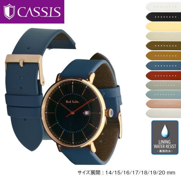 時計 ベルト 腕時計ベルト バンド  ポールスミス Paul Smith 41mm用 時計バンド カーフ 牛革 裏面防水素材 CASSIS カシス LOIRE ロワール x1026h19p 20mm|mano-a-mano