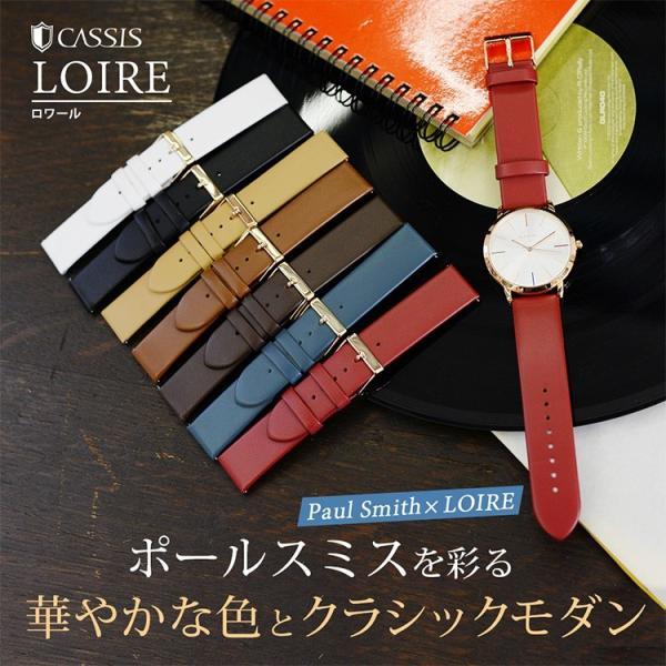 時計 ベルト 腕時計ベルト バンド  ポールスミス Paul Smith 41mm用 時計バンド カーフ 牛革 裏面防水素材 CASSIS カシス LOIRE ロワール x1026h19p 20mm|mano-a-mano|04