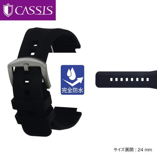時計 ベルト 腕時計ベルト シリコン 完全防水 CASSIS カシス TYPE BAR RUBBER タイプビーエーアールラバー 替えバンド 交換 シリコンベルト X1114465 24mm|mano-a-mano