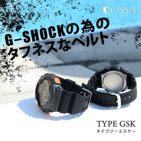腕時計ベルト バンド 交換 シリコン カシオ G-Shock用 16mm CASSIS TYPE GSK X1117465|mano-a-mano|04