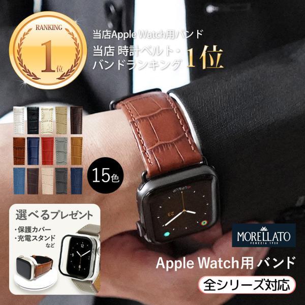 アップルウォッチ バンド apple watch ベルト 牛革 38mm 40mm 42mm 44mm MORELLATO BOLLE サードパーティ 保護ケースつき|mano-a-mano