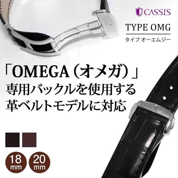 オメガ(OMEGA) 用 ベルト アリゲーター ワニ革 裏面防水素材 CASSIS カシス TYPE OMG タイプ オーエムジー X2308339 18mm 20mm 時計 バンド 時計バンド|mano-a-mano