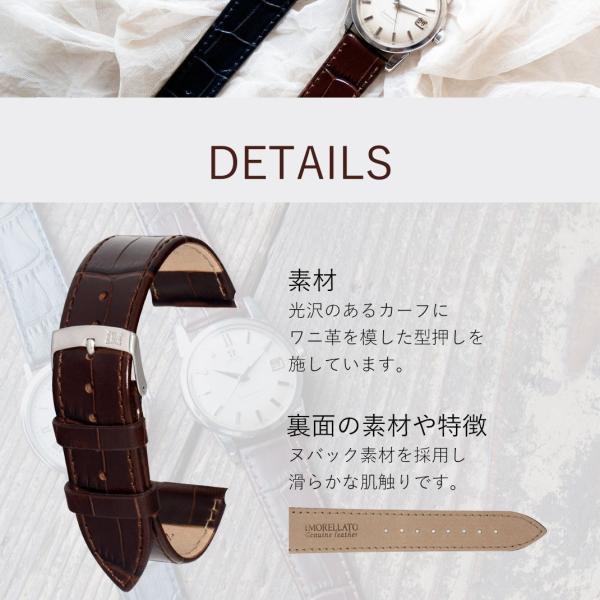 腕時計ベルト バンド 交換 牛革 20mm 18mm 16mm 14mm 12mm MORELLATO KAJMAN X2524656|mano-a-mano|06