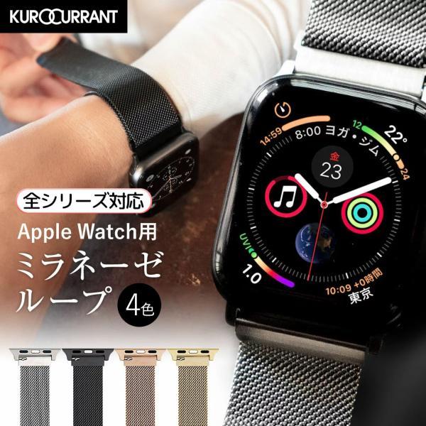 アップルウォッチ バンド Apple watch バンド ベルト 4 対応 パーツ付 ステンレススチール ブランド MESH MAGNETIC C X3505304apo 38mm 40mm 42mm 44mm|mano-a-mano