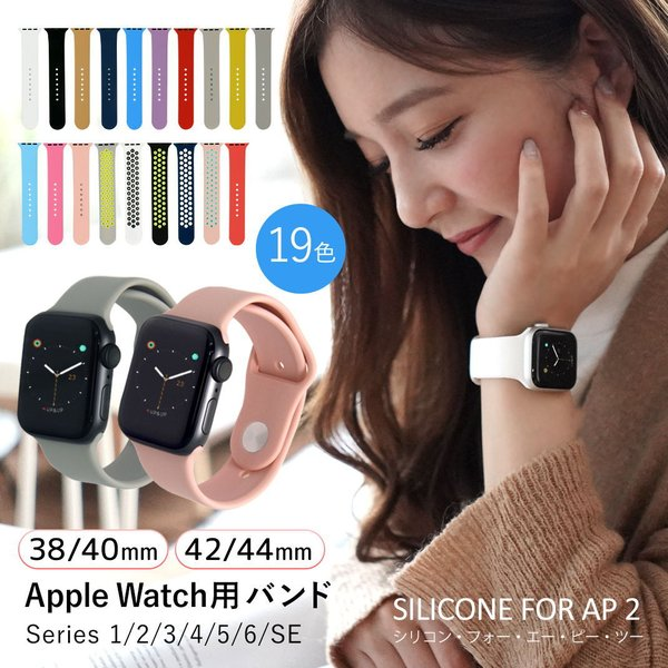アップルウォッチ バンド Apple watch バンド ベルト シリーズ5,4,3,2,1 対応 パーツ付 シリコン 38mm 40mm 42mm 44mm SILICONE FOR AP 2|mano-a-mano