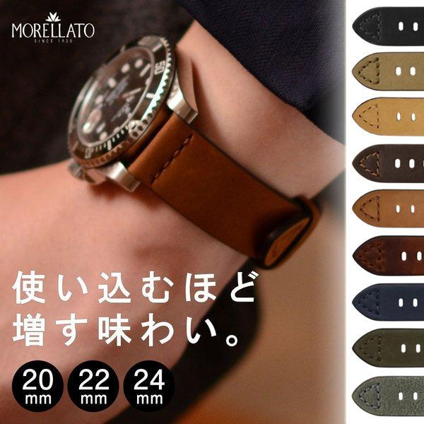 腕時計ベルト バンド 交換 牛革 メンズ 24mm 22mm 20mm MORELLATO BRAMANTE X4683B90