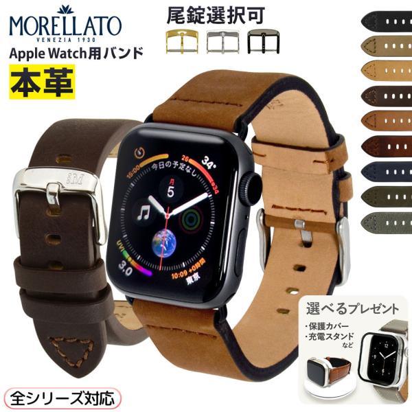 アップルウォッチ バンド apple watch ベルト 38mm 40mm 42mm 44mm MORELLATO BRAMANTE|mano-a-mano