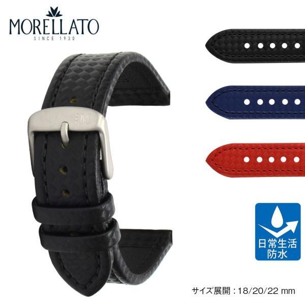 時計 ベルト 腕時計ベルト バンド ラバー カーボン型押し 生活防水 MORELLATO モレラート CAPOEIRA カポエイラ X4907977 18mm 20mm 22mm|mano-a-mano