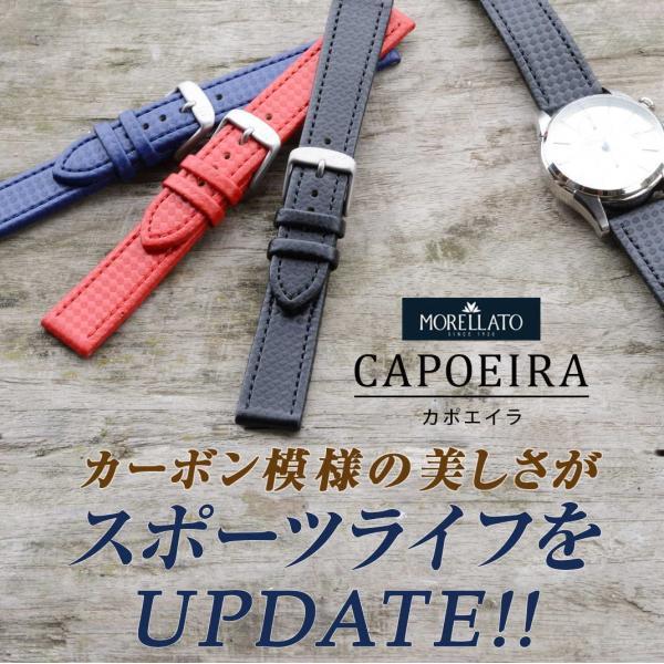 時計 ベルト 腕時計ベルト バンド ラバー カーボン型押し 生活防水 MORELLATO モレラート CAPOEIRA カポエイラ X4907977 18mm 20mm 22mm|mano-a-mano|04