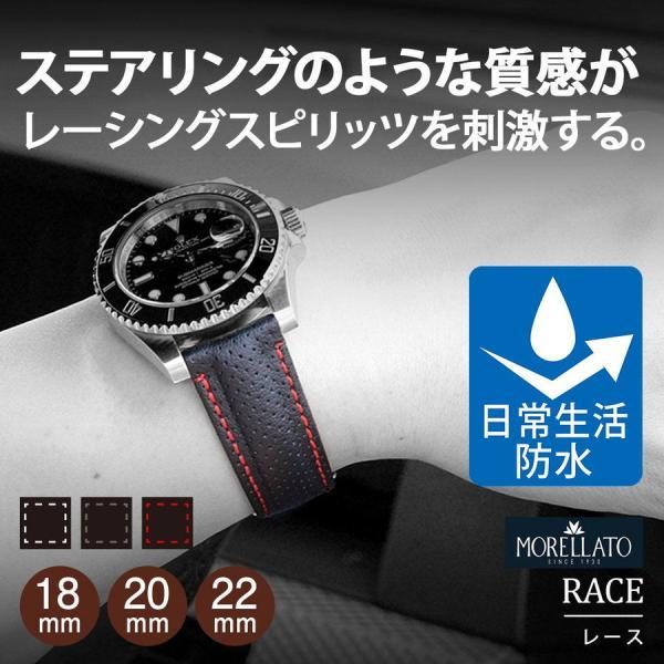 時計 ベルト 腕時計ベルト バンド シンセティックレザー 生活防水 MORELLATO モレラート RACE レース X4909C18 18mm 20mm 22mm|mano-a-mano