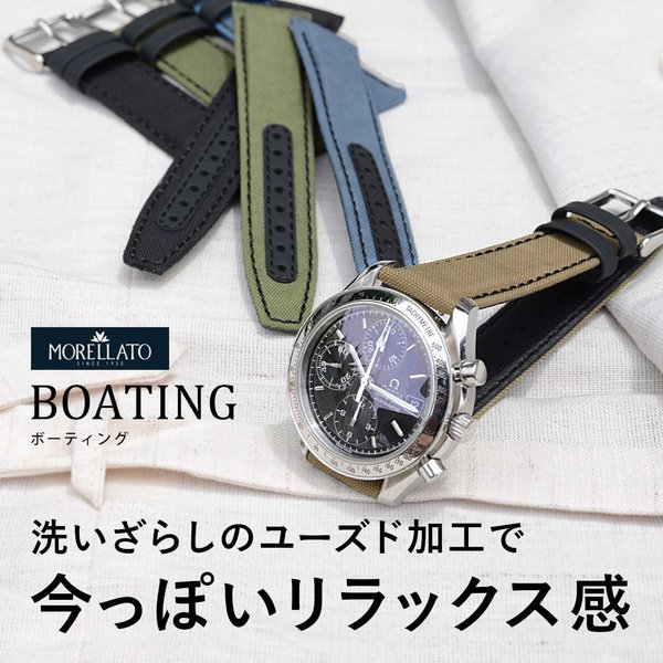 腕時計ベルト バンド 交換 ファブリック 22mm 20mm 18mm MORELLATO BOATING X4911C19|mano-a-mano|04