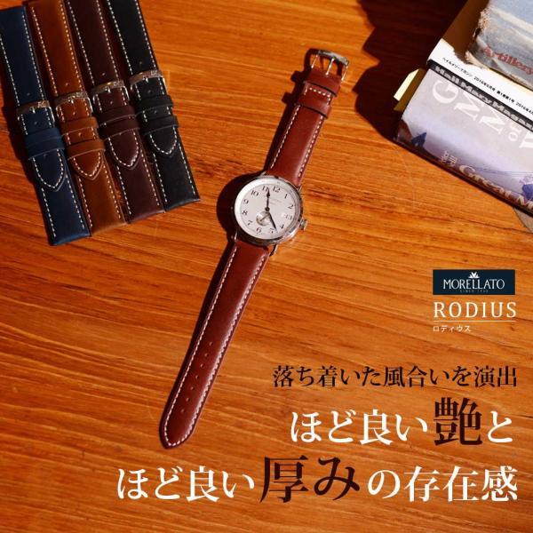 時計 ベルト 腕時計ベルト バンド  カーフ 牛革 MORELLATO モレラート RODIUS ロディウス x4937c23 18mm 20mm 22mm|mano-a-mano|04