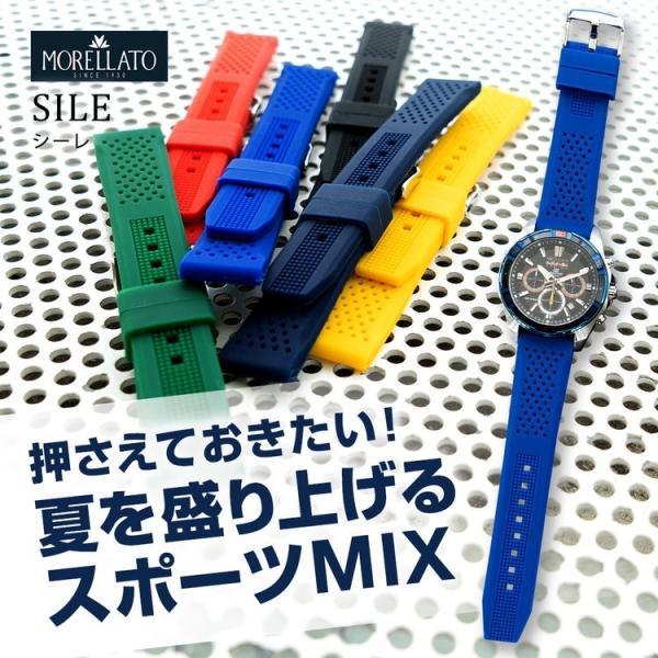 腕時計ベルト バンド 交換 シリコン メンズ 完全防水 22mm 20mm MORELLATO SILE X4983187|mano-a-mano|04