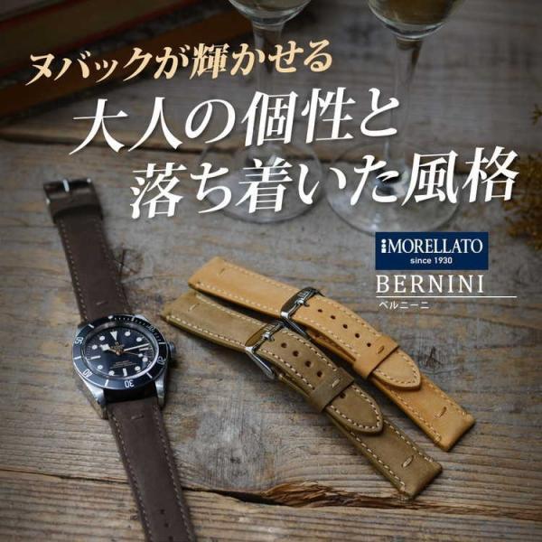 時計 ベルト 腕時計ベルト バンド  ヌバック MORELLATO モレラート BERNINI ベルニーニ x5041b94 18mm 20mm 22mm|mano-a-mano|04